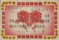 Chinese marriage certificate 08