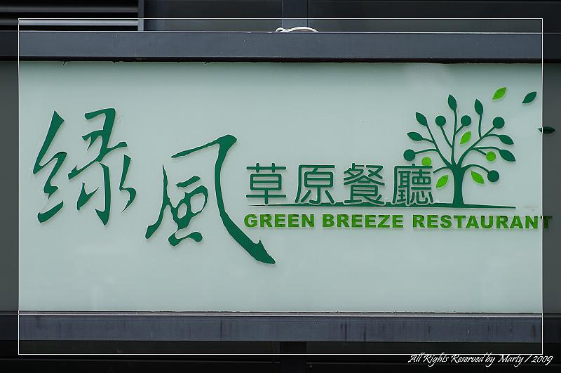 [桃園]綠風草原餐廳美食篇