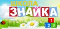Russian School Znayka (Russian-Znayka-School) avatar
