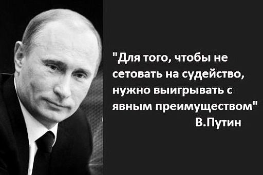 """To not complain about the judgment,  one have to win with clear advantage"" - V. Putin"