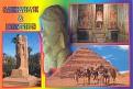 Egypt - Sakkarah Pyramid